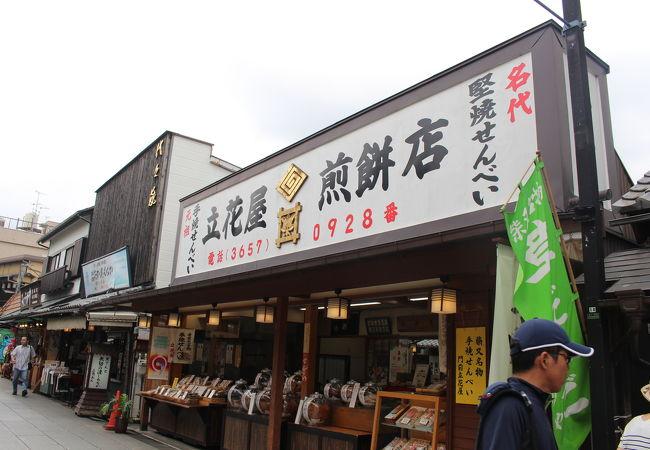 立花屋煎餅店