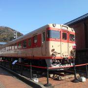 鉄道遺産があります。