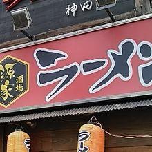 源家ラーメン 神田店