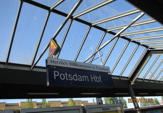 ポツダム中央駅