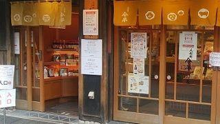 人形町今半 惣菜本店