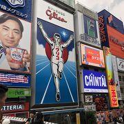 大阪に来たなら一度はくべきスポット!