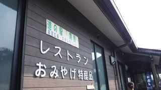 霧島道の駅