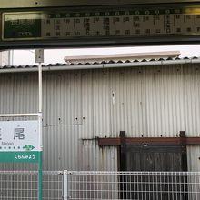 高松琴平電気鉄道 長尾線