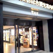 京都駅にある充実の案内所