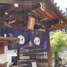 地蔵堂 (四天王寺)