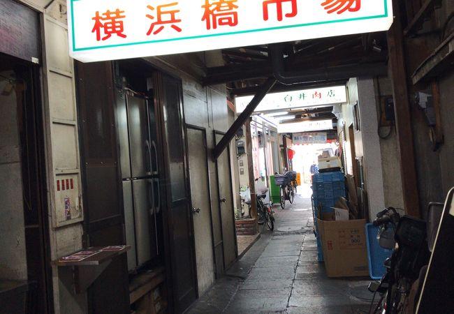 横浜橋市場