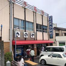 さのや 今川焼店
