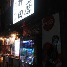 たいやき神田達磨 本店