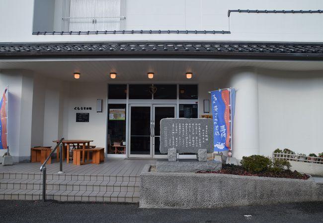 くじら資料館