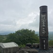 野辺山高原しし岩展望台