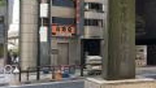神田青果市場発祥の地