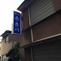 長良川旅館 写真