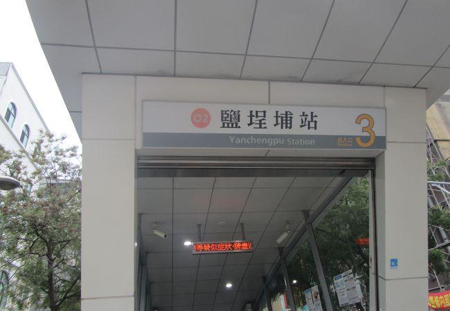 塩テイ埔駅