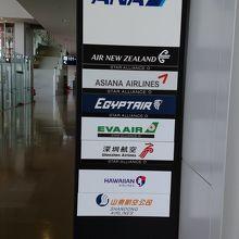 ANAラウンジ 関西空港 国際線
