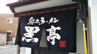 熊本ラーメンの超有名店
