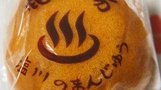塩川菓子舗