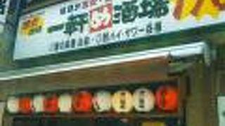 一軒め酒場 上野駅前店