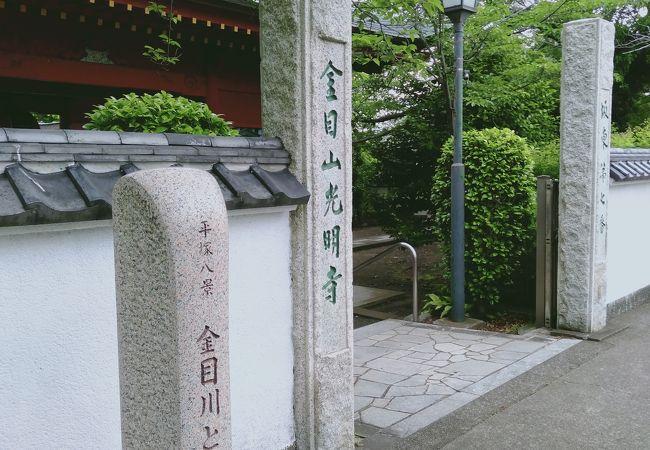 光明寺(神奈川県平塚市)