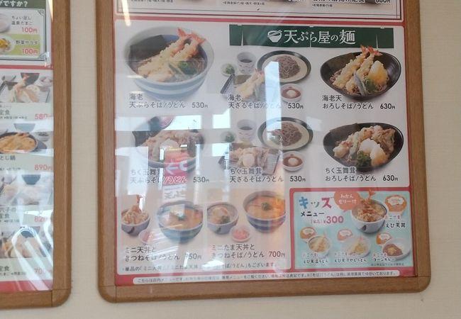 さん天 茨木鮎川店
