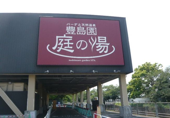 豊島園庭の湯は、西武豊島園の東側にあり、豊島園駅のすぐ北側です。