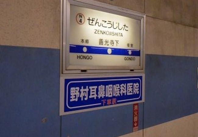 善光寺下駅