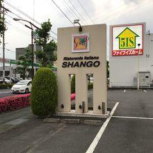 シャンゴ 問屋町支店