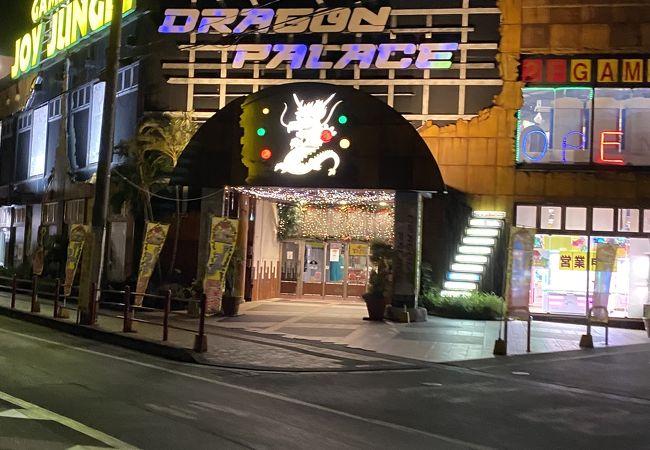 ドラゴンパレス