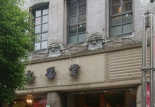 文房堂ビル 古い正面外壁
