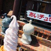 一番好きなソフトクリーム