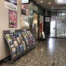 静岡県東京観光案内所
