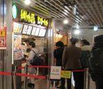 リンガーハット 成田国際空港第3旅客ターミナルビル店