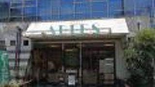 エクス・アン・アルル 東三国店