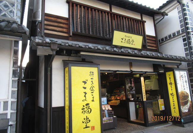 ごま福堂 (倉敷店)