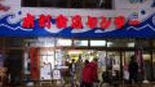 本町食品センター