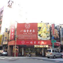 一福堂老店 (中山店)