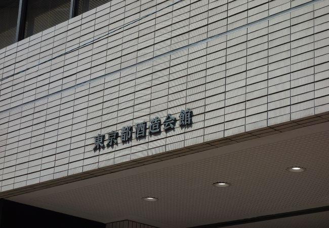 東京都酒造組合 (東京地酒ショップ)
