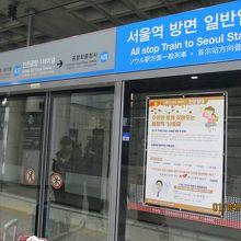 仁川国際空港駅