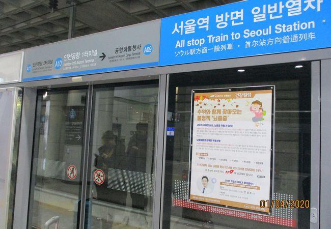 日本語・英語表記もあって分かりやすく、キレイな駅。 A'Rexの一般電車なら、Tmoneyで乗れます