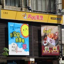 丹丹漢堡 (七賢店)