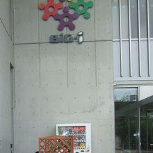 国際障害者交流センター (ビッグ・アイ)