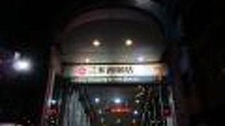 三多商圏駅