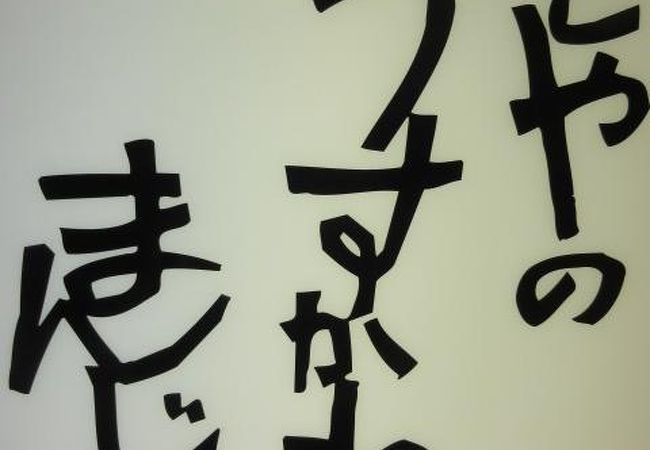 旬菓庵かどや   とれとれ市場店