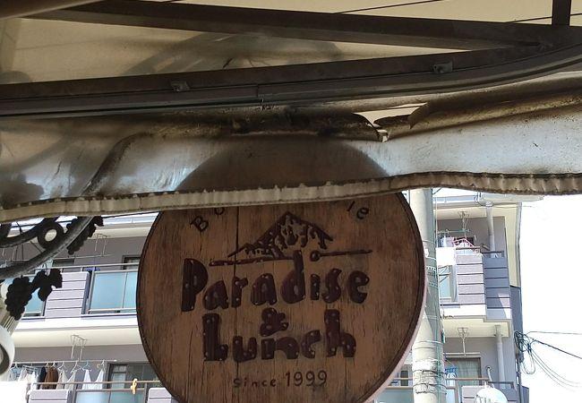 パラダイス&ランチ 南茨木店