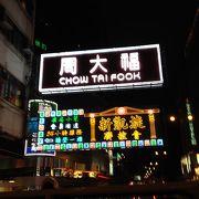 香港らしい景色