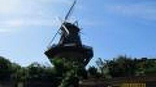 歴史的風車