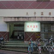東横線新丸子駅そば、黒湯の丸子温泉へ