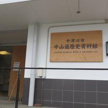 中津川市中山道歴史資料館