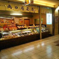 両口屋是清  新幹線地下街 エスカ店