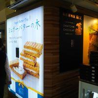 シュガーバターの木 ジェイアールナゴヤタカシマヤ店